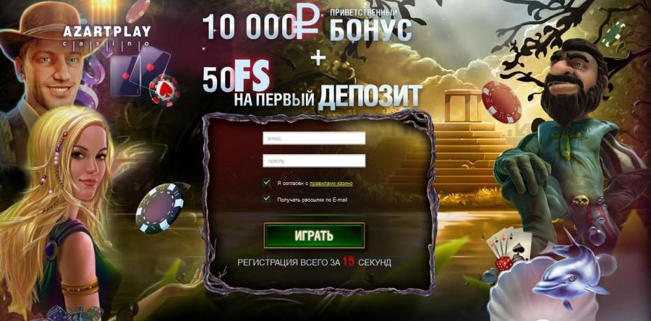 10 000 рублей + 50 бесплатных вращений AzartPlay Casino