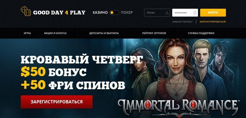 50 бесплатных вращений Good Day 4 Play (GDPlay) Casino