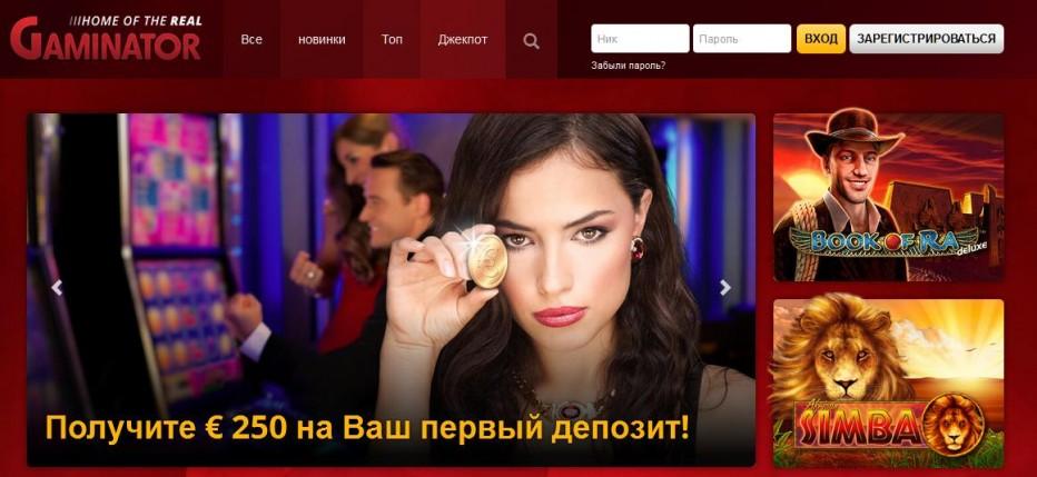Казино У Адмирала Минск