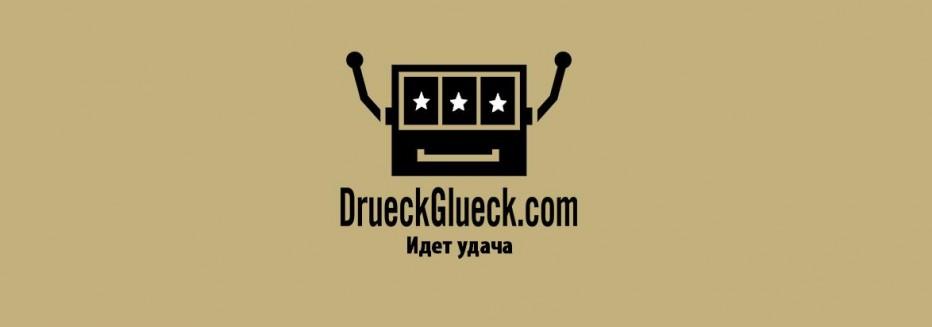 10 бесплатных вращений DrueckGlueck Casino