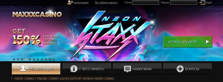 20 бесплатных вращений Maxxx Сasino