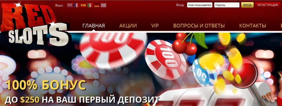 Бездепозитный бонус €3 RedSlots Casino