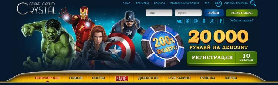 Бездепозитный бонус 100 рублей Grand Crystal Casino