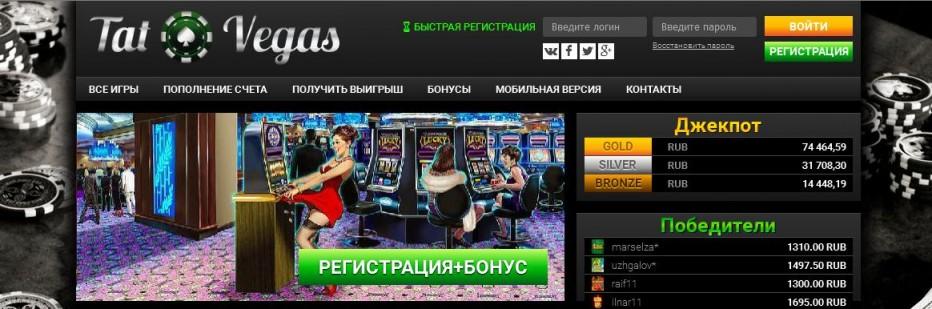 20% КэшБэк бонус Tat Vegas Casino
