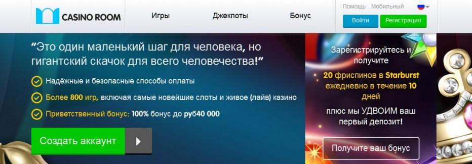 50 бесплатных вращений Room Casino