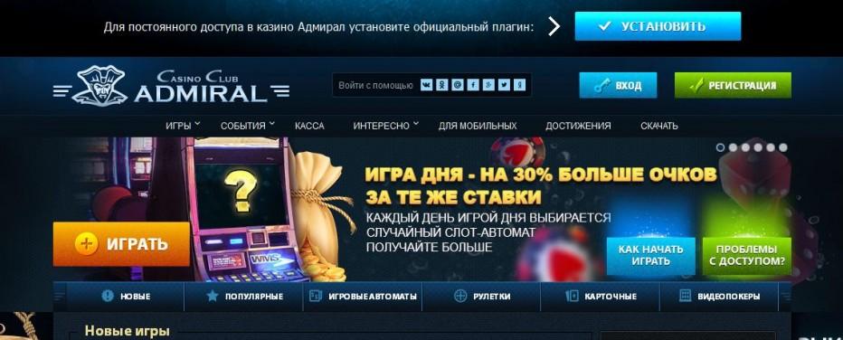40 бесплатных вращений Admiral Club Casino