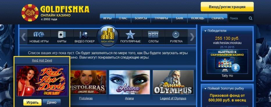 30 эксклюзивных бесплатных вращений Goldfishka Casino