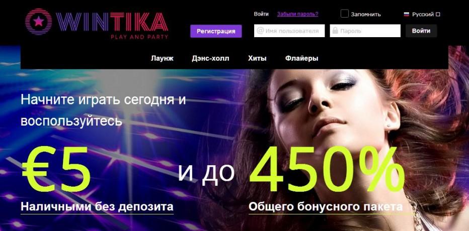 10 бесплатных вращений Wintika Casino