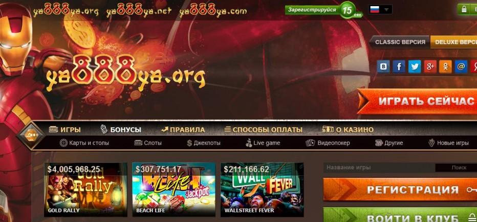 Бездепозитный бонус 150 RUB Ya888Ya Casino