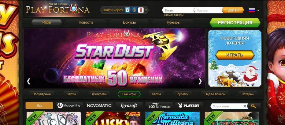 15 бесплатных вращений PlayFortuna casino