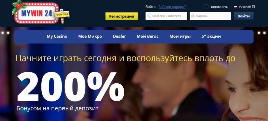 Бездепозитный бонус €15 MyWin24 Casino