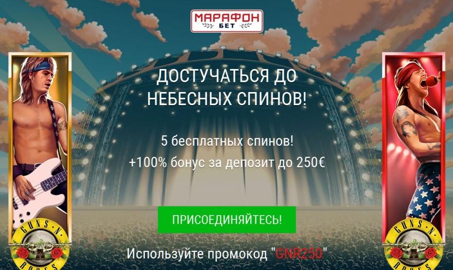 5 бесплатных вращений Marathon Bet Casino (БК «Марафон»)