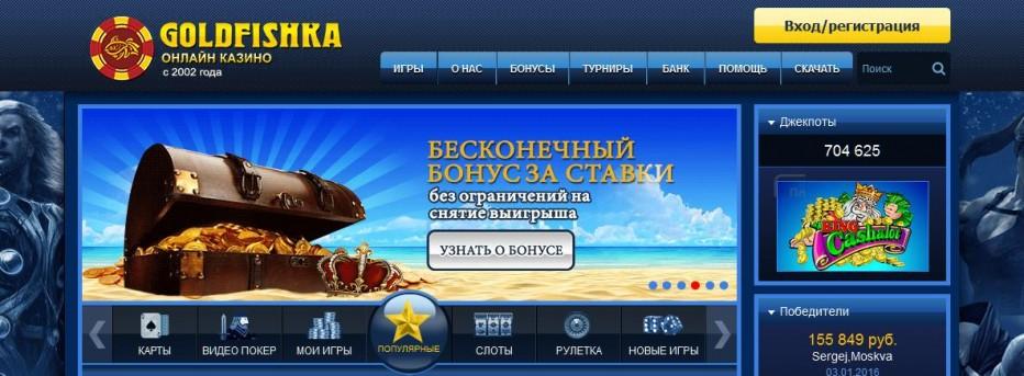 20 бесплатных вращений Goldfishka Casino