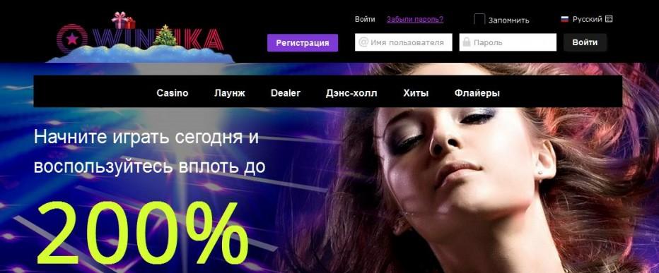 Бездепозитный бонус €10 Wintika Casino