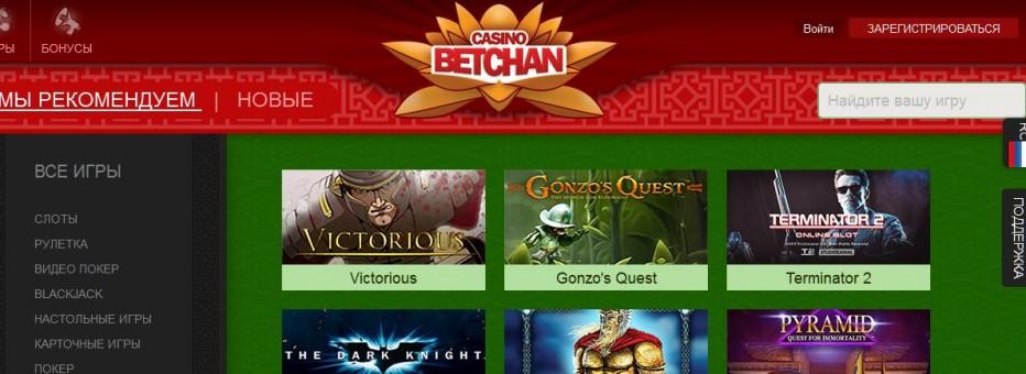 20 бесплатных вращений Betchan Casino