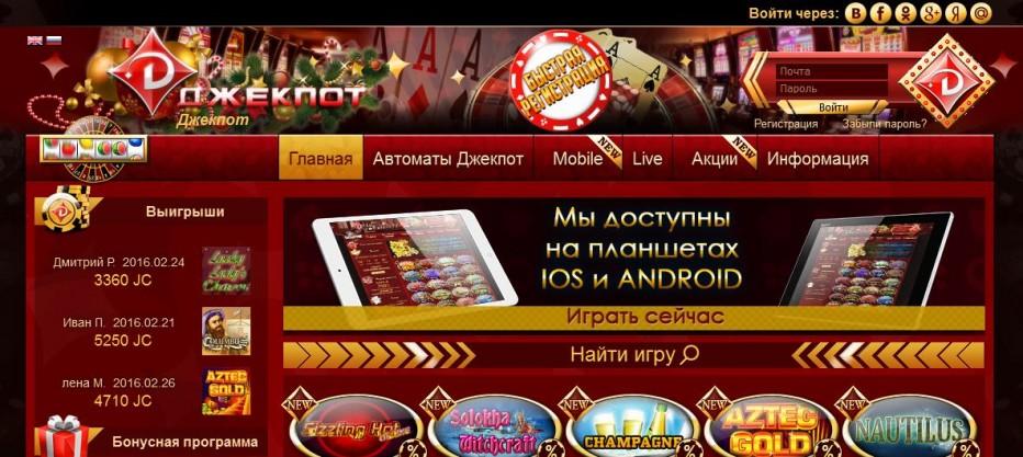 Джекпоты в онлайн казино