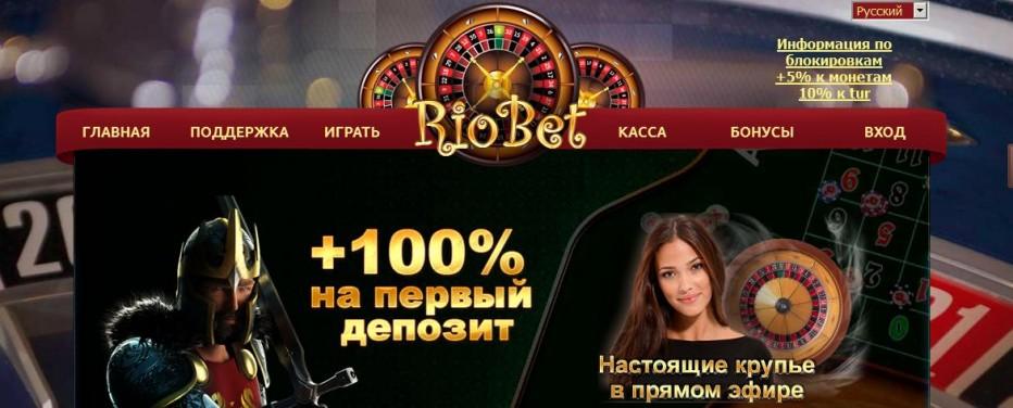 Бездепозитный бонус 300RUB Riobet Casino