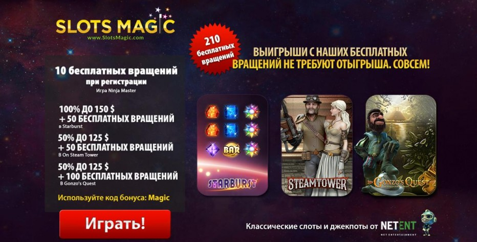 10 бесплатных вращений Slots Magic Casino