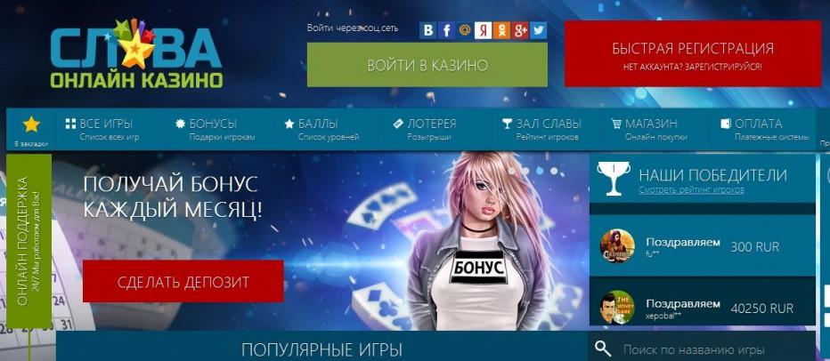 Бездепозитный бонус 150 RUB Slava casino