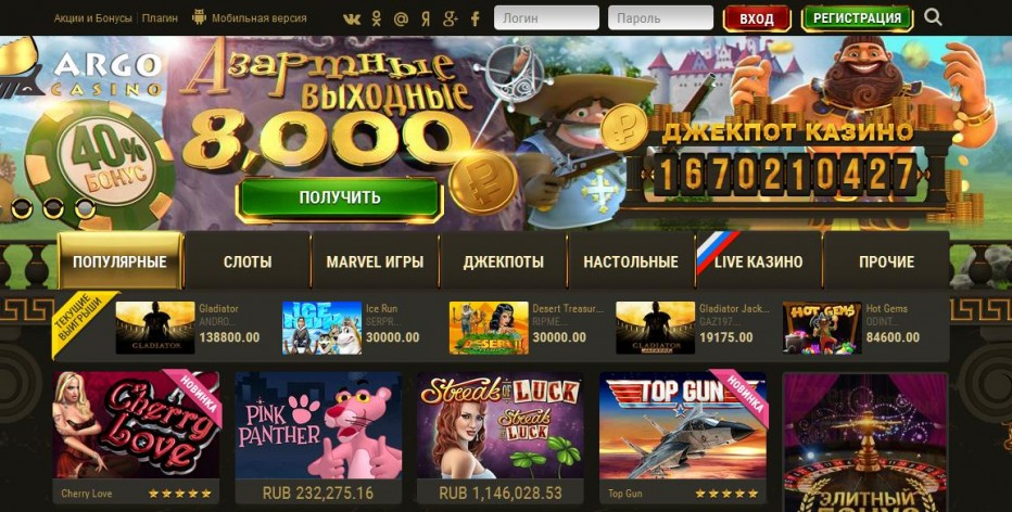 Бездепозитный бонус 100 RUB Argo Casino только на 2 недели!!!