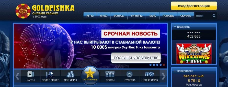 30 бесплатных вращений Goldfishka Casino
