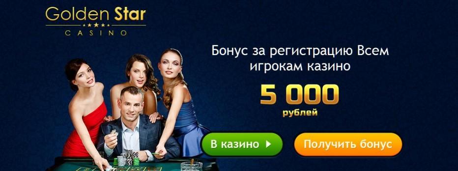 Голден стар казино бонус лучшее казино онлайн на деньги вулкан