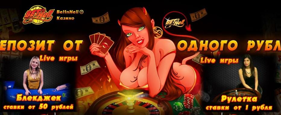 Бездепозитный бонус 200 RUB Betinhell Casino