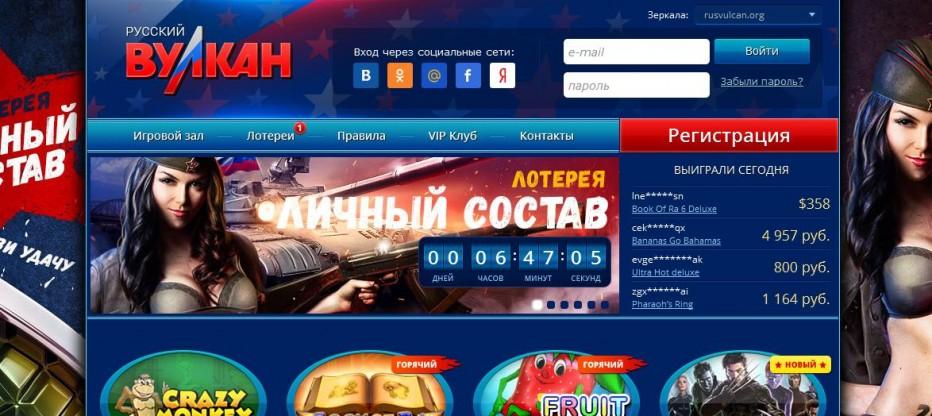 Бездепозитный бонус 200 RUB Russian Vulcan Casino