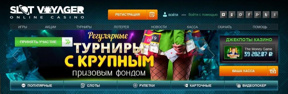Бездепозитный бонус 300 RUB SlotVoyager Casino