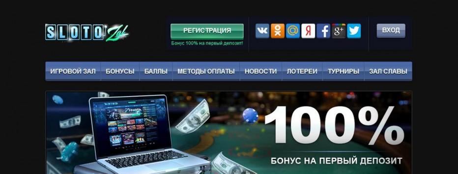 27 бесплатных вращений Slotozal Casino