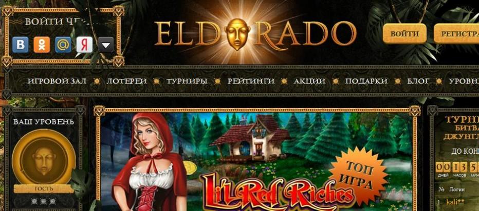 10 бесплатных вращений Eldorado Slot Club Casino