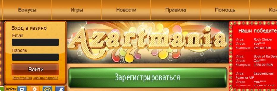 Бездепозитный бонус 300 RUB Azartmania Casino