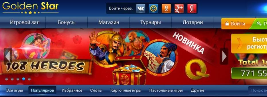 20 бесплатных вращений Golden Star Casino