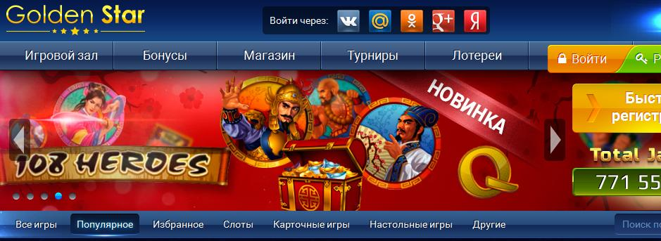 Pokerstars старс на android eu version
