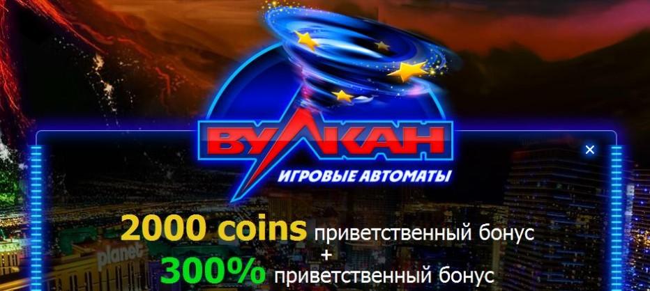 Бездепозитный бонус $5 Vulkano Games Casino