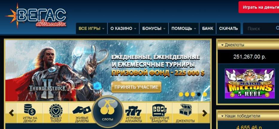 15+35 бесплатных вращений Vegas Avtomati Casino