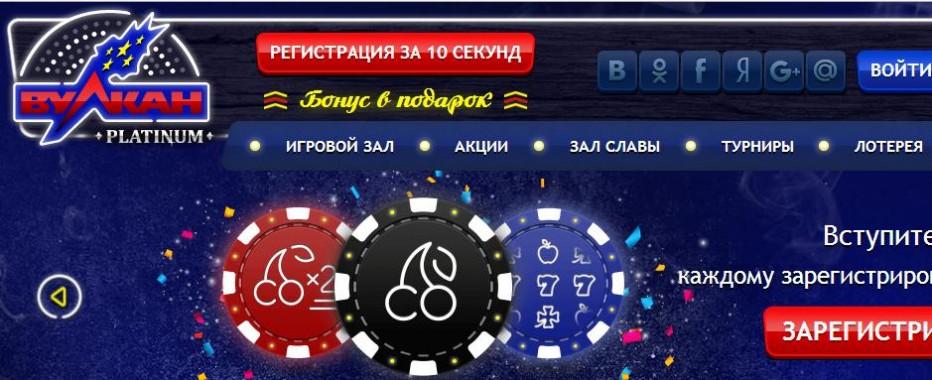 10 бесплатных вращений Vulcan Platinum Casino