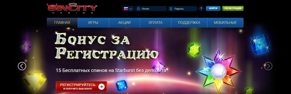 15 бесплатных вращений SinCity Casino