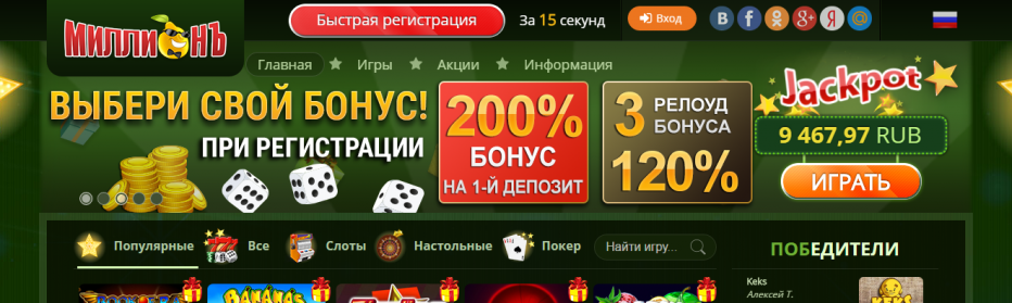 Бездепозитный бонус 300 RUB IK Million Casino