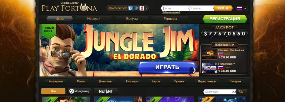Бездепозитный бонус $5 PlayFortuna casino
