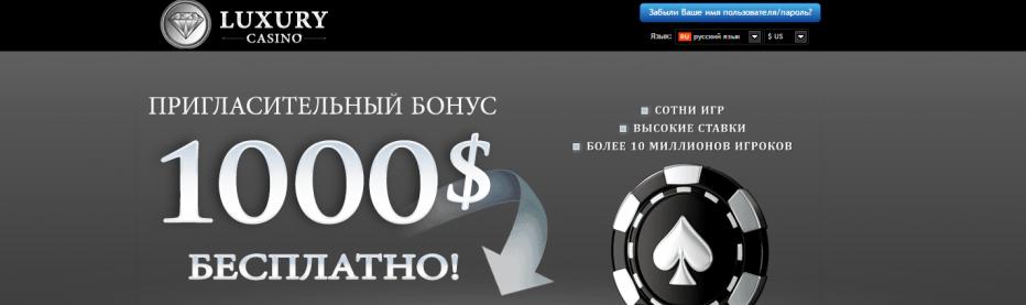 20 бесплатных вращений Luxury Casino