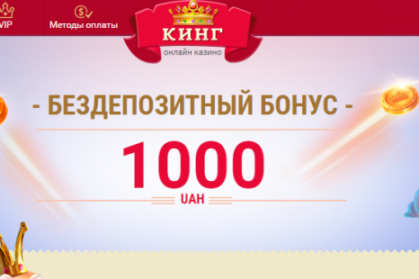 Бездепозитный бонус 1 000 UAH Slotoking Casino