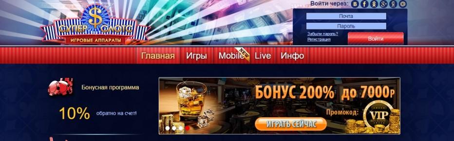 10 бесплатных вращений Super Slots Casino