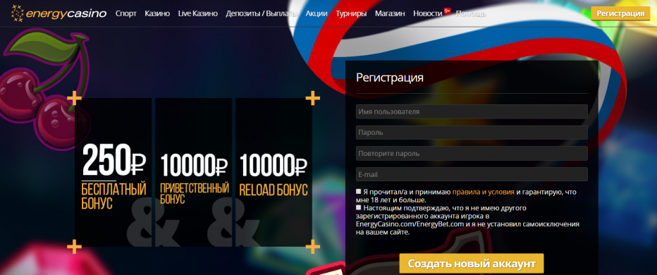 Бездепозитный бонус €5/250 RUB Energy Casino