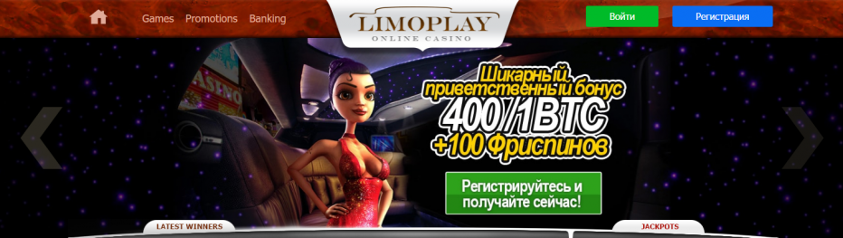 21 бесплатных вращений LimoPlay Casino