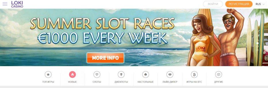 20 бесплатных вращений Loki Casino