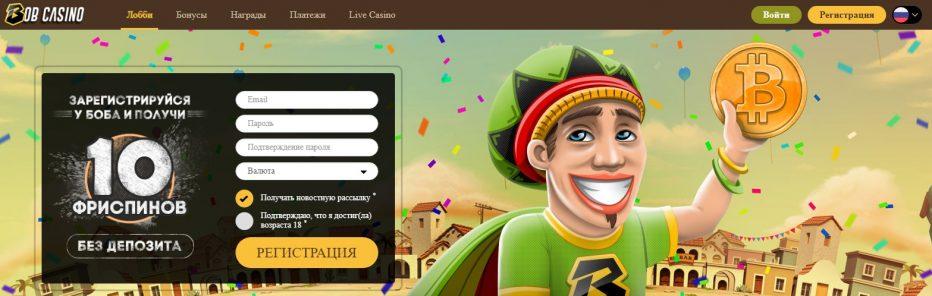 10 бесплатных вращений Bob Casino