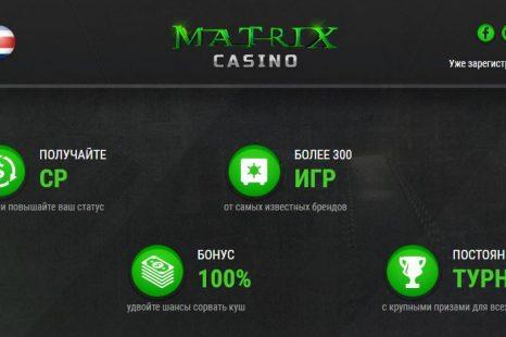 Бездепозитный бонус до 2000 RUB Matrix Casino