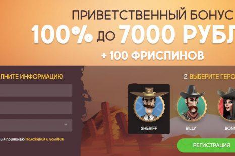 10 бесплатных вращений GunsBet Casino