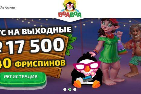 25 бесплатных вращений BoaBoa Casino